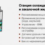 Станция охлаждения индуктора и закалочной жидкости