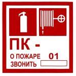 пожарная безопасность-плакат пожарный кран